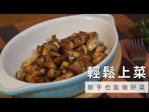 【蘑菇】迷迭香炒巴黎蘑菇,正統法式料理在家做