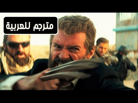 Logan Trailer 1 مترجم للعربية Youtube