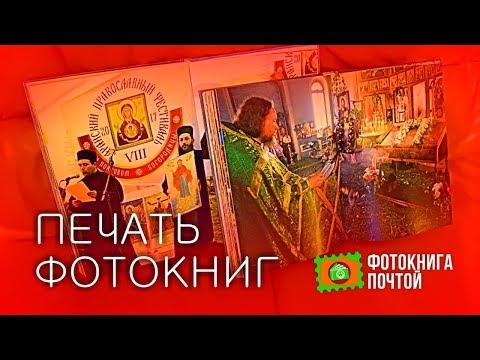 Фотокнига о православных фестивалях в Рожново, Зарайский район, Московской области