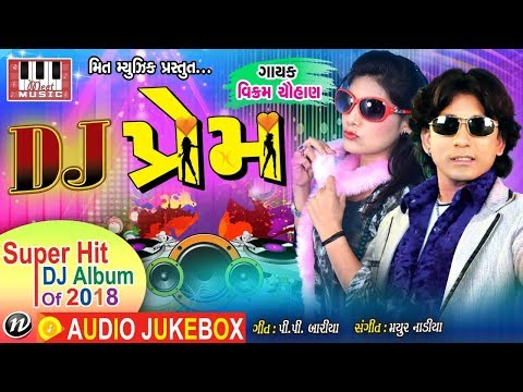 DJ Prem Remix   Vikram Chauhan   Mayur Nadia   P P Baria   Vikram Chauhan Song 2018