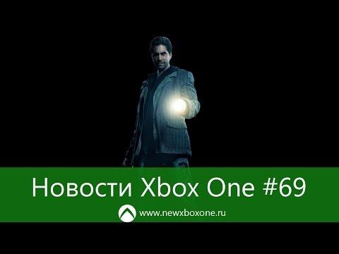Новости Xbox One #69: Games With Gold в январе, Alan Wake 2, Plex
