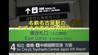 名鉄名古屋駅の穴場の改札口の紹介。