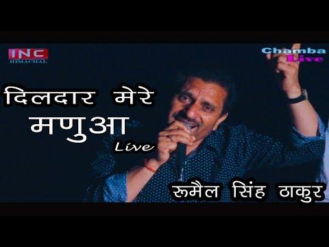 दिलदार मेरे मणुआ   Rumail Singh Thakur   Dildaar Mere Manua   Himachali Hits