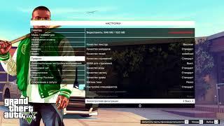 Как повысить FPS В GTA 5 2018 На среднем-слабом ПК