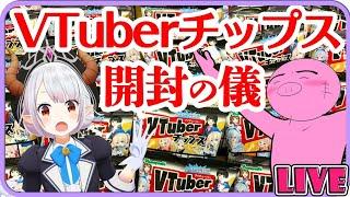 【Vtuberチップス】ヒメヒナ先輩を当てます!!【実写】【Vtuber】