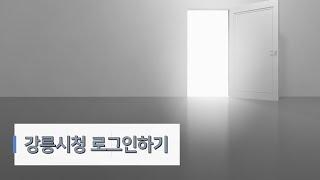 강릉시청 로그인하기(휴대폰인증-문자인증)