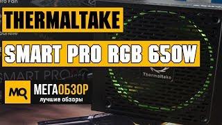 Thermaltake Smart Pro RGB Bronze 650W обзор блока питания