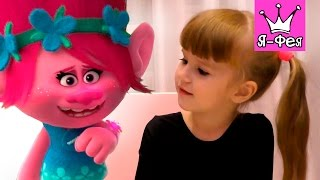 the Trolls ТРОЛЛИ  в гостях у Миланы принцесса Поппи Тролли игрушки Trolls toys 2016 мультик тролли