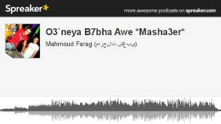 O3`neya B7bha Awe *Masha3er* (made with Spreaker)