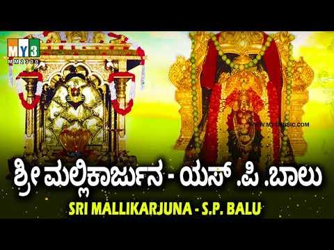 ಶ್ರೀ ಮಲ್ಲಿಕಾರ್ಜುನ - SRI MALLIKARJUNA - S.P. BALU - SHIVA STUTHI - LATEST SHIVA NAMASKARATHA MANTRA