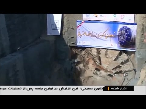 Iran TBM digging & construction of first line Qom city metro كندن زيرگذر نخستين خط متروي قم ايران