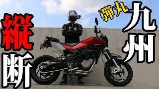 九州縦断ツーリング!#01 NUDA900R 【モトブログ】GoProHERO5Black【motovlog】