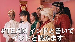 【メイキング】タフ民必見の新たな聖地誕生!?「グラブジャムン」MV撮影の裏側に密着!