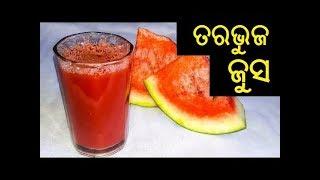 ତରଭୁଜ ଜୁସ | Tarabhuja Juice in Odia | Tarbuj Juice in Odia | ODIA FOOD