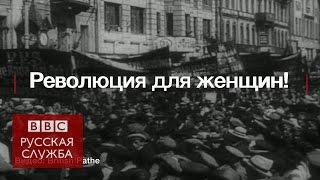 Революция 1917 года и женщины  что изменилось?