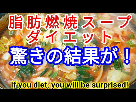 脂肪燃焼スープ ダイエット 検証結果!体重減り過ぎてビビった!