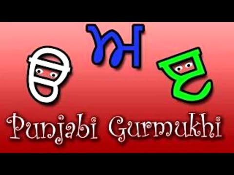 Learn Punjabi Gurmukhi For Beginners | Punjabi Alphabets - Vowels -  Pronunciation | Punjabi Varnmala
