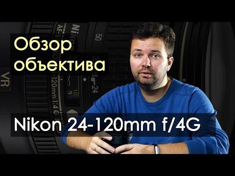 Обзор объектива Nikon 24-120mm F/4G