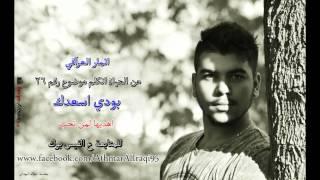 بودي اسعدك - اثمار العراقي - (عن الحياة اتكلم)26
