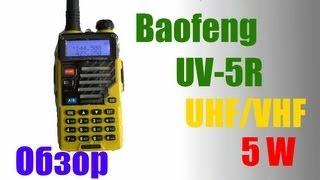 Обзор Радиостанции Baofeng UV-5R  (Рация)