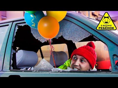 Дети в машине - это КАТАСТРОФА!!!
