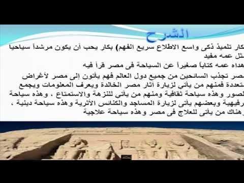 درس السياحة في مصر للصف الرابع الابتدائى الترم الأول Youtube