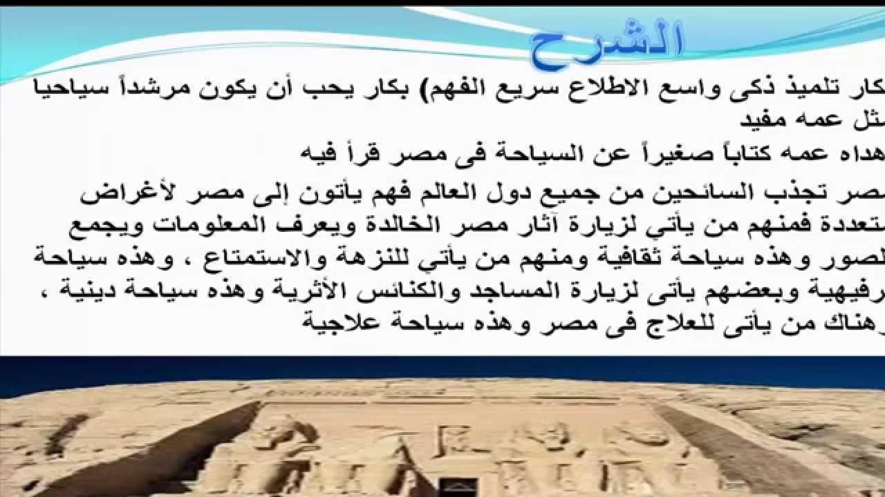 تدريبات درس السياحة في مصر للصف الرابع الإبتدائى الترم الأول Youtube
