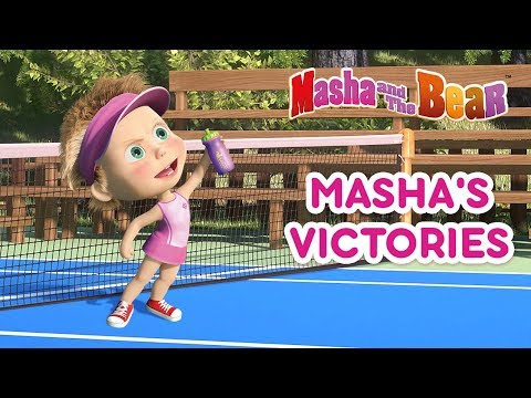 Masha And The Bear - 🏆MASHA'S VICTORIES! 🏆