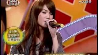 楊丞琳於2010年1月2日的娛樂百分百唱