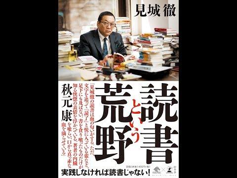 【紹介】読書という荒野 NewsPicks Book (見城 徹)