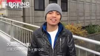 【ボクシング】村中優vs久高寛之 意気込み 2016/12/04 松尾依里佳 検索動画 10