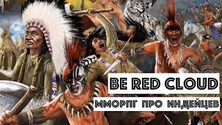 Be Red Cloud - увлекательная онлайн РПГ про индейцев!
