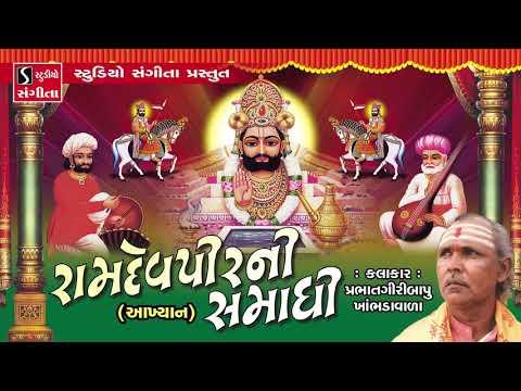 Ramdevpir Ni Samadhi - Prabhatgiri Bapu Khambhdavada - Part - 1
