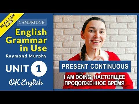 Unit 1 Present Continuous (I am doing) - Настоящее продолженное время в английском