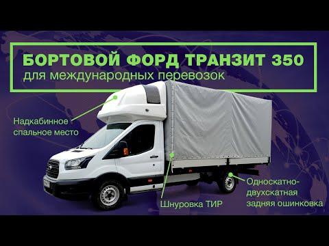 Бортовой Ford Transit (Форд Транзит) 350Е для международных перевозок