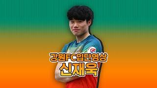 2020 시즌 신입 선수 신재욱 입단 소감 영상