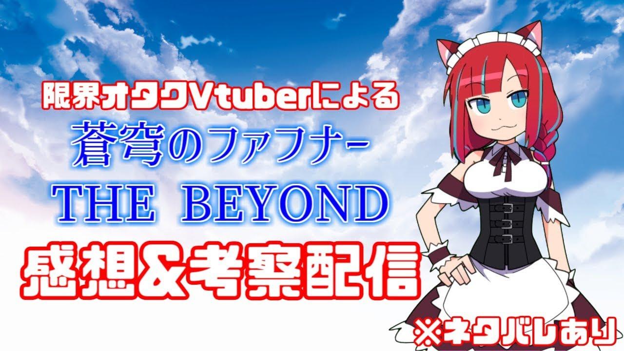 Beyond 蒼穹 の 配信 the ファフナー