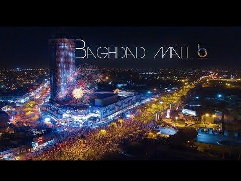 أبرز فعاليات إفتتاح بغداد مول - 1 - | Baghdad Mall Opening Ceremony Highlights
