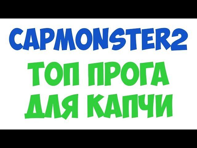 CapMonster