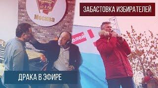 Сванидзе и Шевченко. Дело Рябухина. Воскресный митинг | Ройзман