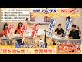 「アルビBB×NGT48 ブースター感謝祭オーバータイム〜踵を鳴らせ!〜」(6月12日ライブ配信アーカイブ)