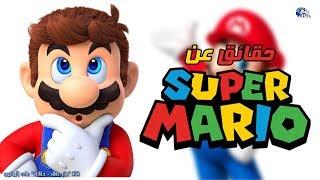 حقائق لا تعرفها عن انجح لعبة فى التاريخ سوبر ماريو Super Mario
