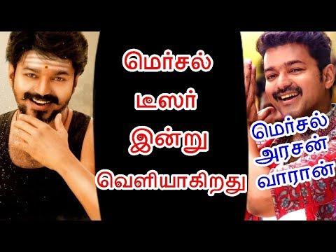 மெர்சல் டீஸர் இன்று வெளியாகிறது | Mersal Teaser Releasing Today | Tamil Cinema News
