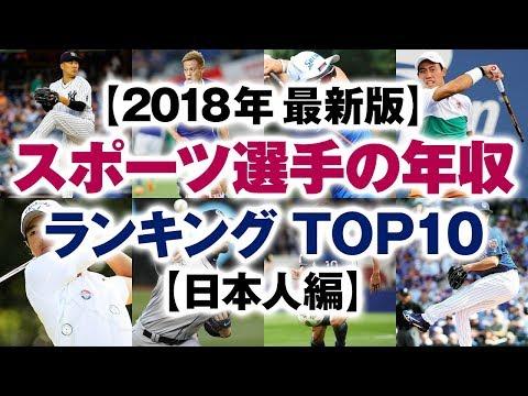 2018年最新版スポーツ選手の年収・収入ランキング TOP10国内・日本人編