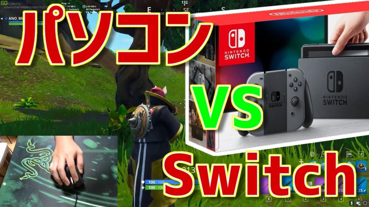 から switch フォート pc ナイト