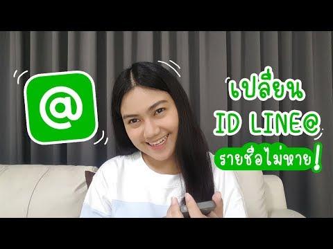 วิธีเปลี่ยน ID LINE@ รายชื่อไม่หาย!!