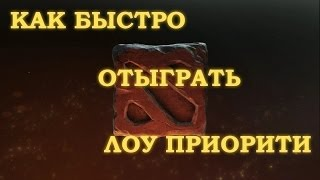 видео НОВАЯ СИСТЕМА НИЗКОГО ПРИОРИТЕТА. 4 ИГРЫ ЛП!?!?