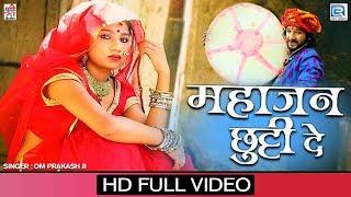 Marwadi Desi Fagun महाजन छुट्टी दे | ओम प्रकाश जी | HD FULL | Latest Rajasthani Song 2019
