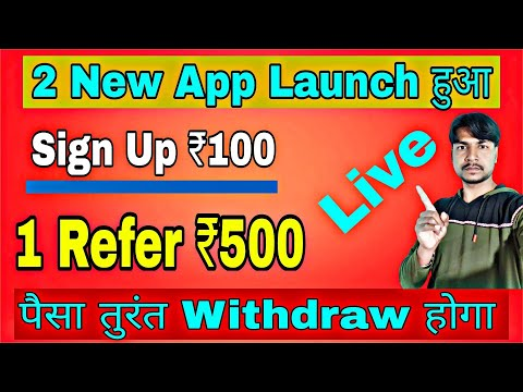 🔥1 Refer ₹500 || Sign Up करते ही ₹100 Instant Withdraw Live Proof video || 2021 Today New App Refer