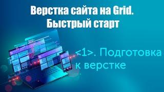 Урок 1. Верстка сайта на Grid. Быстрый старт. Подготовка к верстке